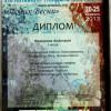 Грамота Анастасія Федорова 2