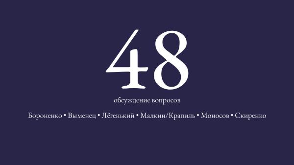 announce_obsuzhdenie.png