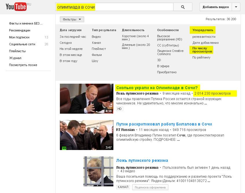Самое популярное видео об Олимпиаде в Сочи в интернете