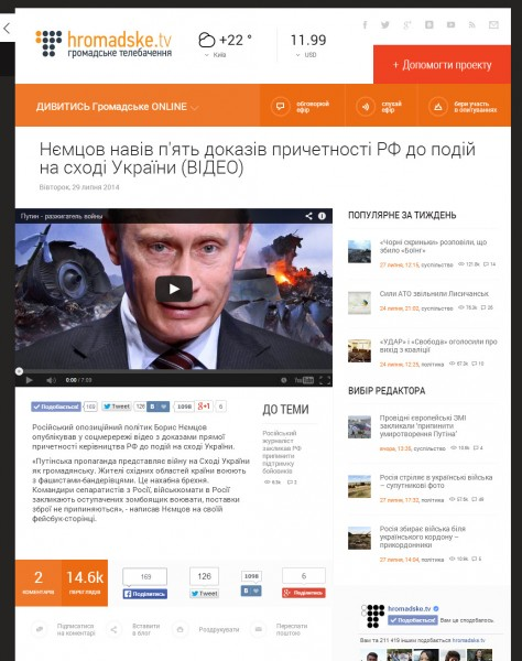 Громадьске телебачення - сайт