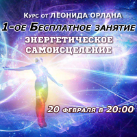 energy-healing200