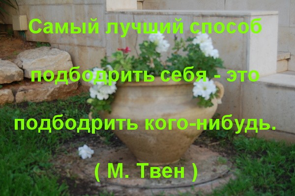 М. Твен