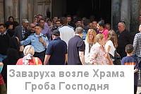 Заваруха возле Храма Гроба Господня