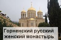 Частичка Русской земли - Горненский русский женский монастырь в Израиле
