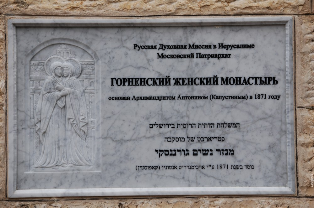 Частичка Русской земли - Горненский женский монастырь в Израиле 2