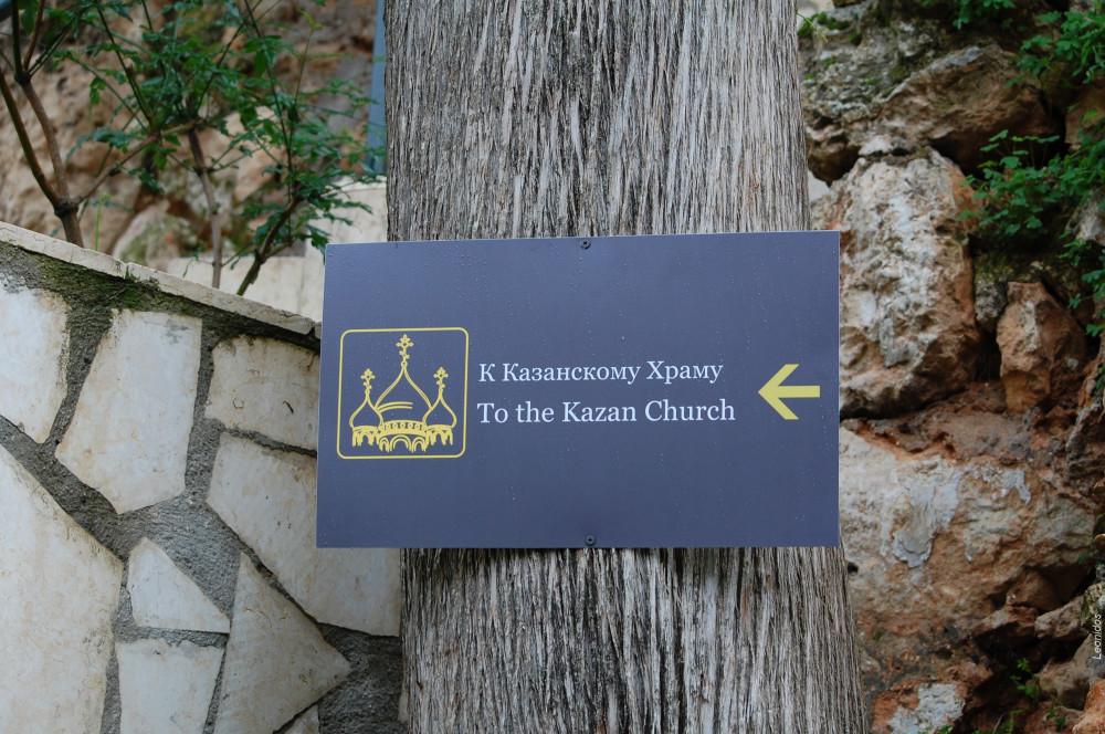 Частичка Русской земли - Горненский женский монастырь в Израиле 18