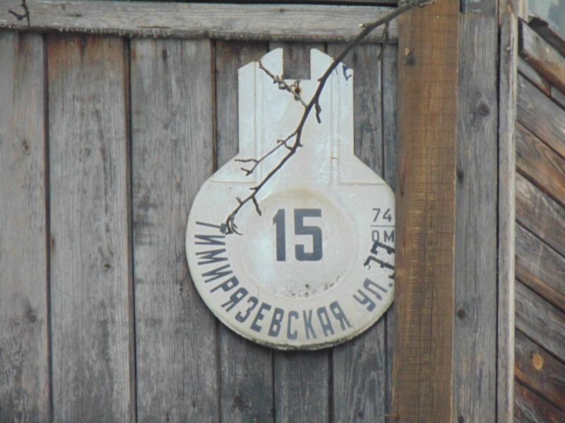 старинные таблички с номерами домов фото пожелания