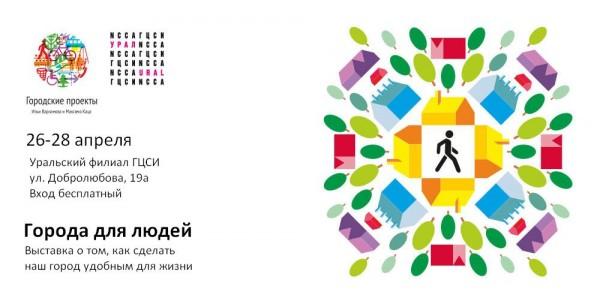 плакат выставка ЕКб ГП