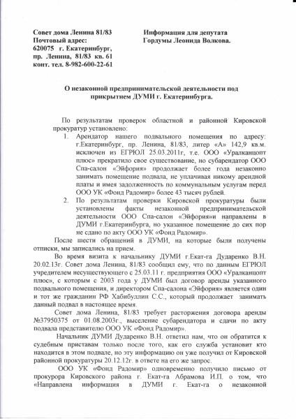 185 встреча с дударенко с1