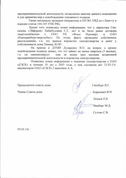 185 встреча с дударенко с2