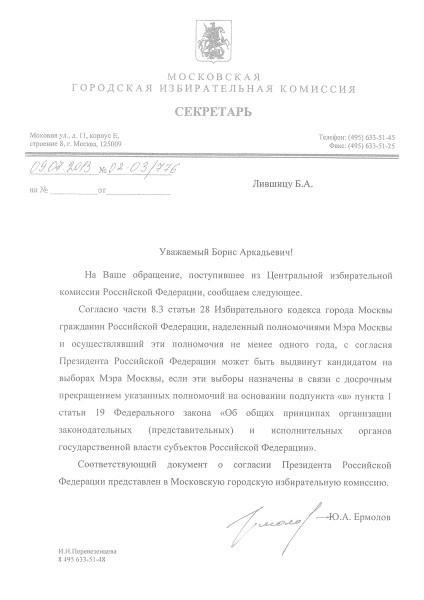 2013-08-08_ответ_МГИК_lite