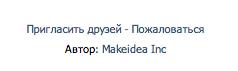 Тесак работает на кремль