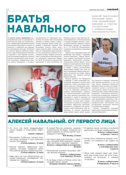 istok-1-4-page-002