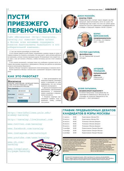 istok-1-4-page-004