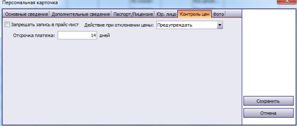Снимок экрана 2014-01-17 в 0.54.22