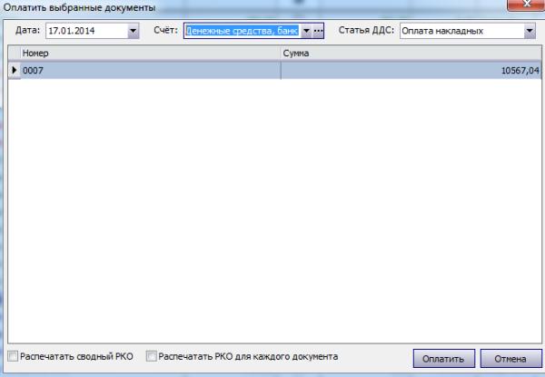 Снимок экрана 2014-01-17 в 0.53.21