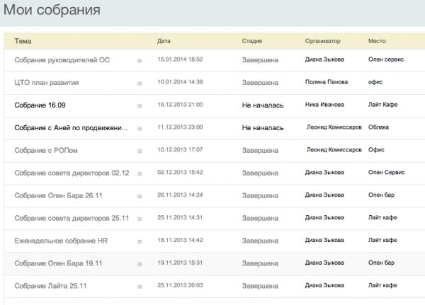 Снимок экрана 2014-01-30 в 14.07.46
