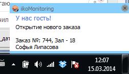 Снимок экрана 2014-03-15 в 12.07.14
