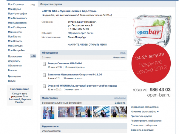 Снимок экрана 2012-10-16 в 23.13.49