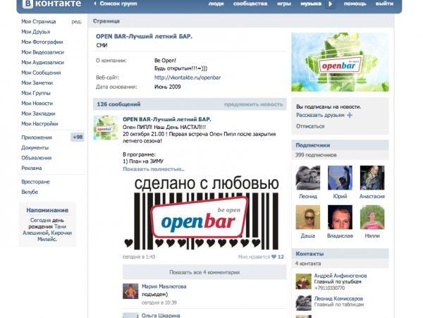 Снимок экрана 2012-10-16 в 23.19.09