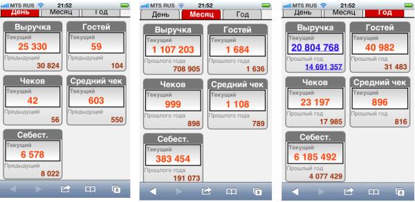 Снимок экрана 2013-02-09 в 21.17.56
