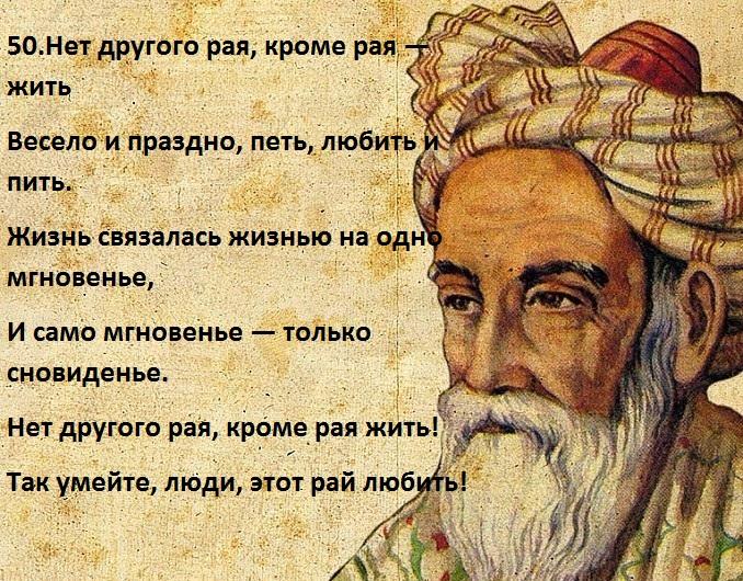 Омар хайям стихи на картинках