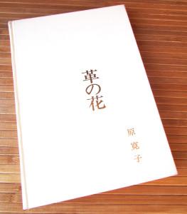 Хироко Хара 1.jpg