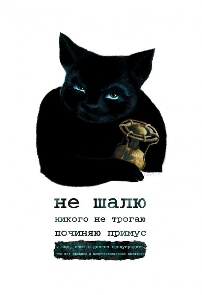 LeraGLIP-Cat-Bulgakov-begemot-Poster-1000
