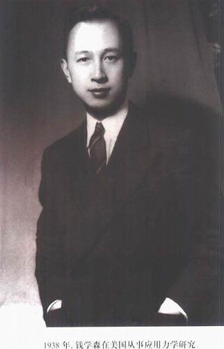 Цянь Сюэсэнь в 1938 году
