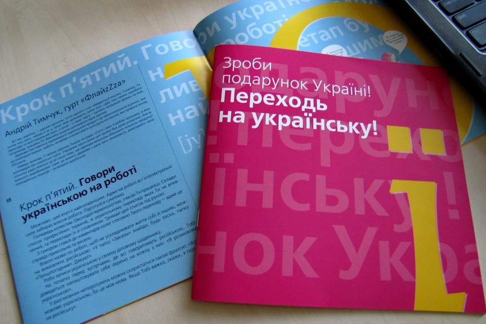 120705_1248_Книжка про мову