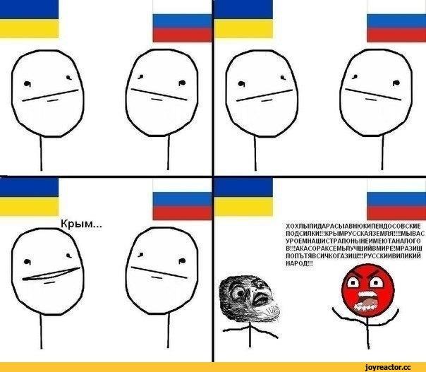Комиксы-крым-Россия-Украина
