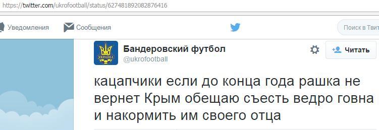 Укропеец укрофутбол 3
