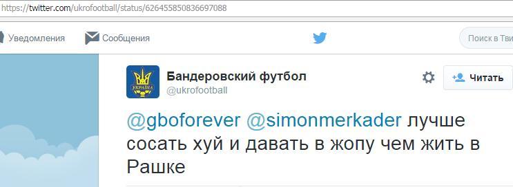 Укропеец укрофутбол 2