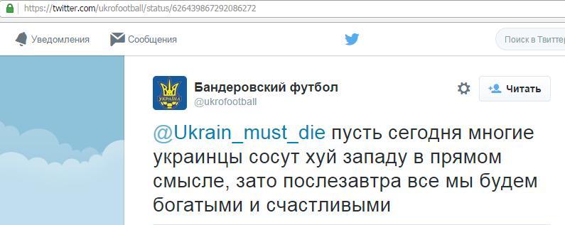 Укропеец укрофутбол 1