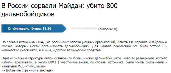 Убито 800 дальнобоев