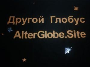 Другой Глобус-фон - 14 июля 2019