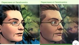 Я - комиксы - 13 ноября 2020