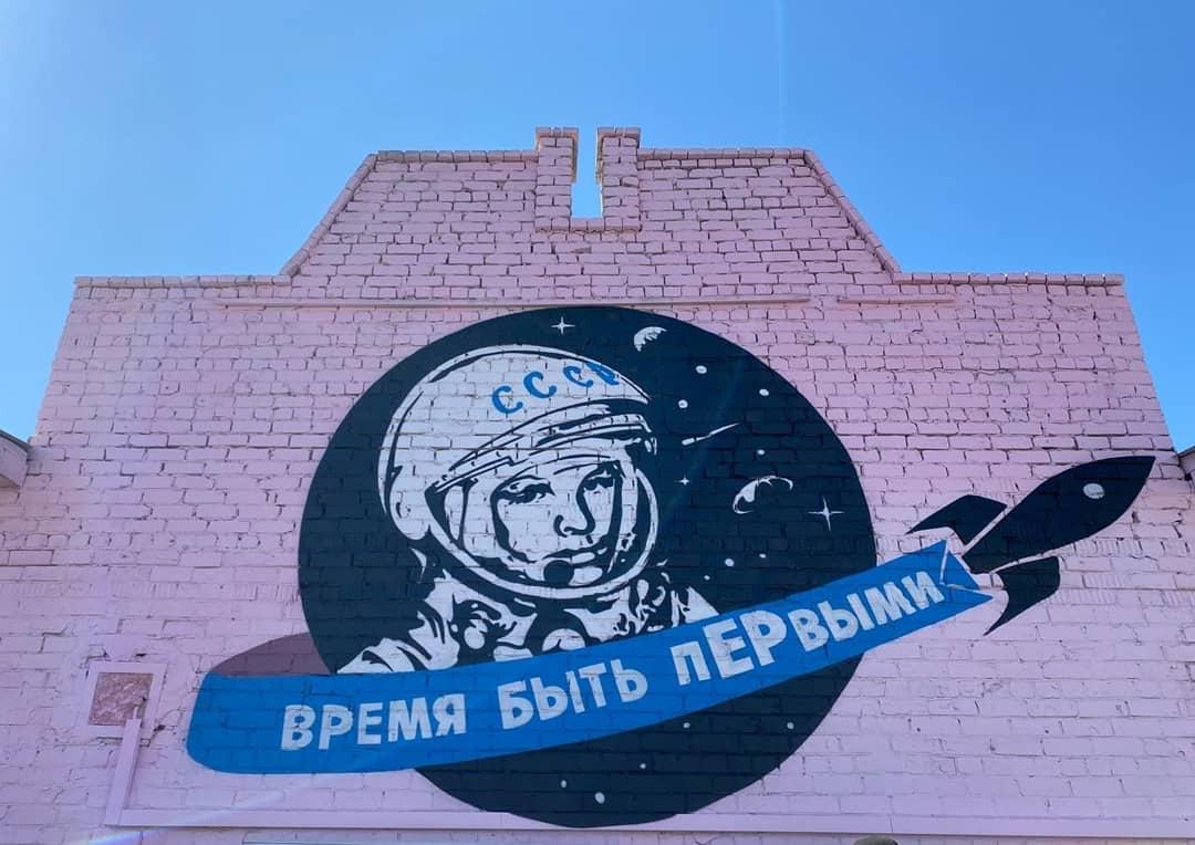 Гагарин граффити.jpg