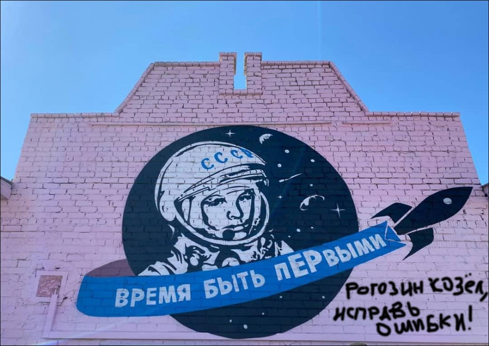 Рогозин-граффити.jpg
