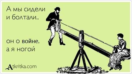 atkritka_1337081400_28