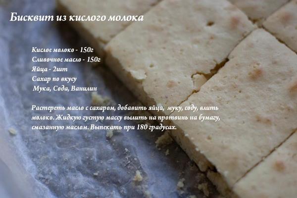 Как сделать бисквит с молоком