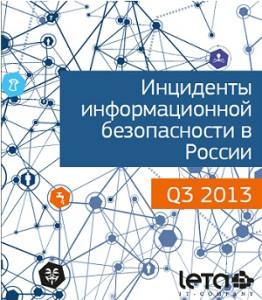 Инциденты информационной безопасности в России