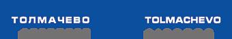 logo толмачёво