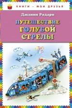golubaya_strela