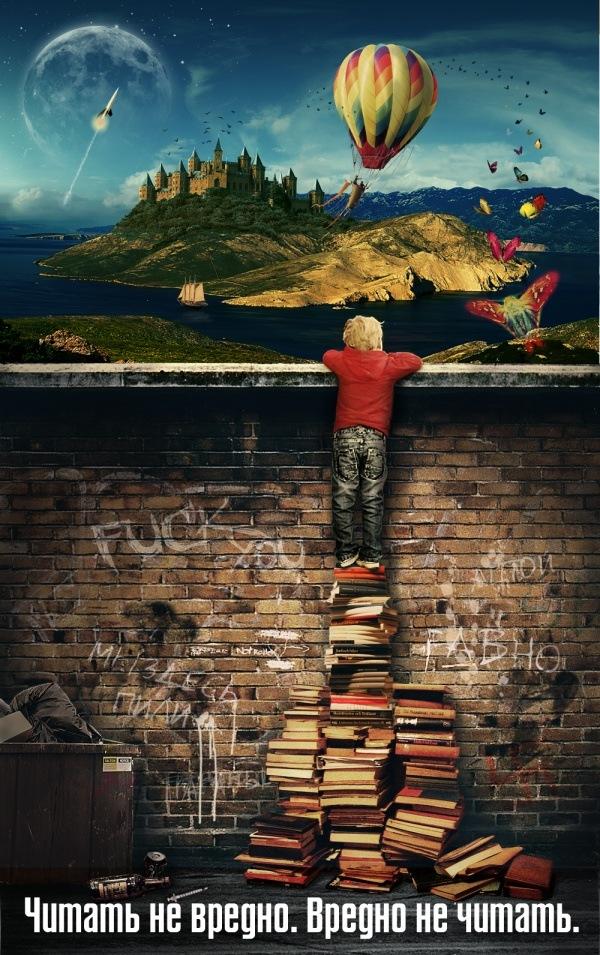 Читать не вредно. Вредно не читать
