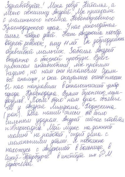 Самозапись к врачу спб калининский район детская поликлиника 10