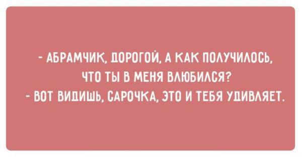 юмор как ты в меня влюбился