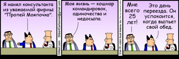 Dilbert-Комиксы-1144791