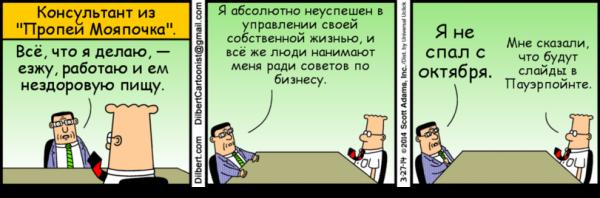 Dilbert-Комиксы-1147059