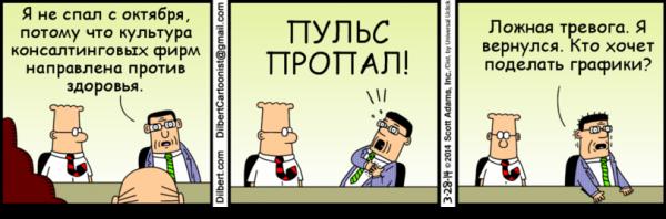Dilbert-Комиксы-1148863
